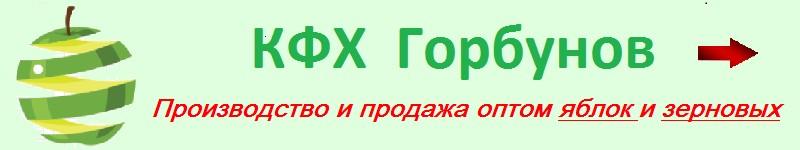 КФХ Горбунов